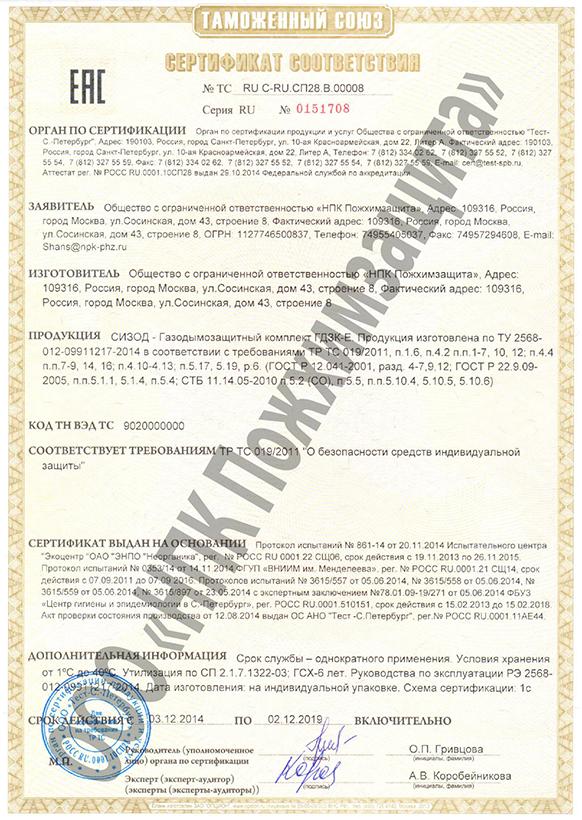 Сертификат на газодымозащитный комплект